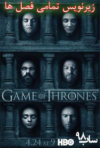 دانلود زیرنویس فارسی تمامی قسمت های Game of Thrones